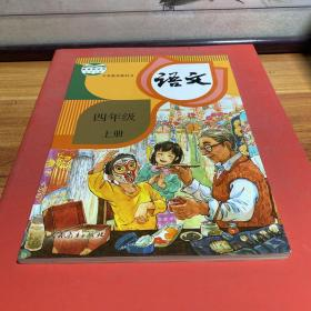 语文四年级上册