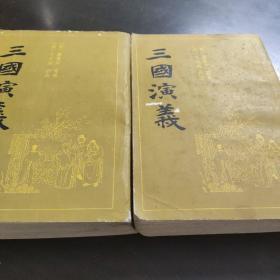 三国演义(三國演義)-毛宗岗评本(全二册)