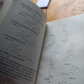 精细化学品化学(修订版)