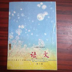 六年制小学课本语文第三册(1987年2版,1989年8印。)