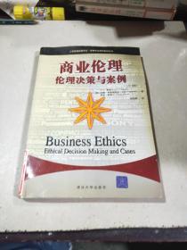 商业伦理:伦理决策与案例
