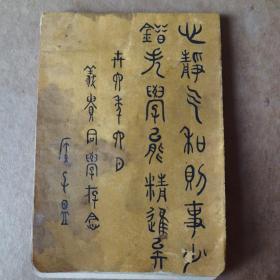 民国时期 梁漱溟先生创办勉仁中学 同学录 梁漱溟提词