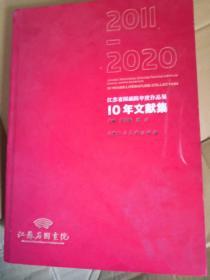 2011-2020江苏省国画院年度作品展10年文献集