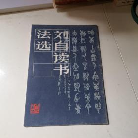 刘自读书法选