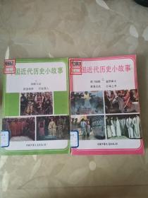 中国近代历史小故事 上下(两本合售)