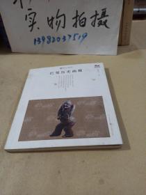 巴蜀历史画廊