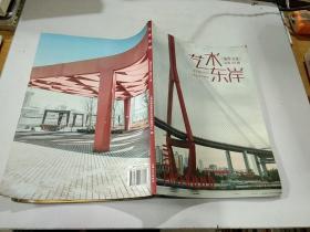 艺术东岸 浦东文化总第二十辑  上海大学出版社