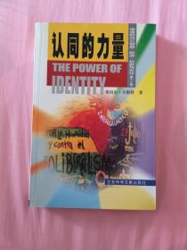 认同的力量 信息时代三部曲:经济、社会与文化(第二卷)