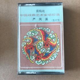 怀旧老磁带—黄梅戏 中国戏曲艺术家唱腔选 严凤英 三十七