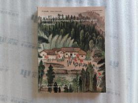中国嘉德 2000秋季拍卖会 中国近现代书画