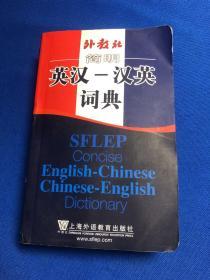 外教社简明外汉·汉外词典系列:汉英词典