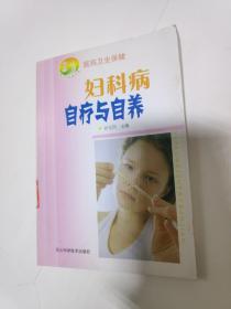 新农村书屋丛书:妇科病自疗自养