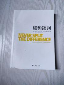 强势谈判 赵坤  译 九州出版社
