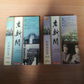 老新闻:百年老新闻系列丛书.共和国往事卷.1962-1965,1976--1978