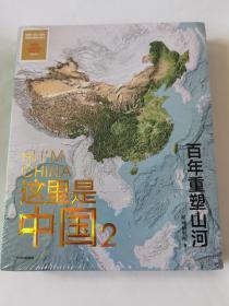 非偏包邮 这里是中国2  百年重塑山河  典藏级国民地理书星球研究所著 书写近代中国创造史 中国建设之美家园之美梦想之美