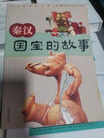 秦汉国宝的故事