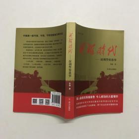 英雄时代:深圳警察故事