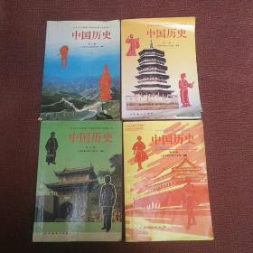 九年义务教育三年制初级中学教科书 中国历史全四册.