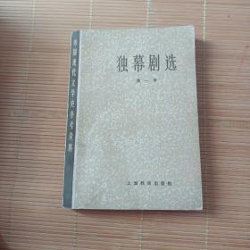 独幕剧选(第一册)