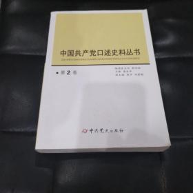 中国共产党口述史料丛书(第2卷)