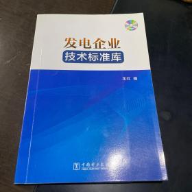 发电企业技术标准库。缺光盘