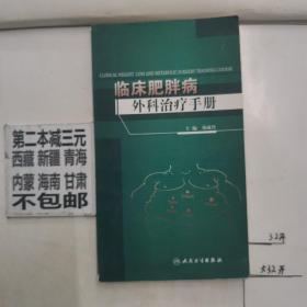 临床肥胖病外科治疗手册