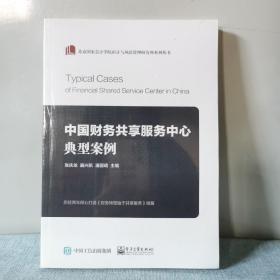中国财务共享服务中心典型案例    正版新书未开封