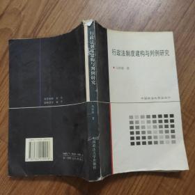 行政法制度建构与判例研究