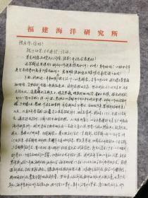 徐茂泉 著名海洋学家、厦门大学教授 信札两页
