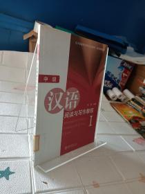北大版留学生预科汉语教材(读写教程系列):汉语阅读与写作教程1(中级)