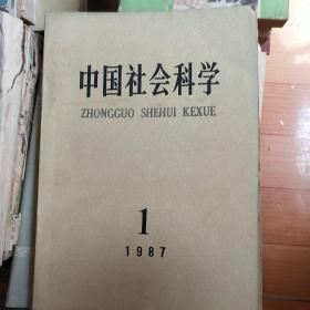 中国社会科学1987年第一期