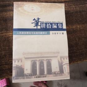 笔耕拾漏集:人民政协理论与实践问题探讨(卞晋平签赠)