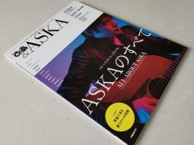 飞鸟凉 ASKA的全部 all about ASKA 总力特集 完全保存版 日文杂志 堂本刚 天海祐希 on your mark等 近全新