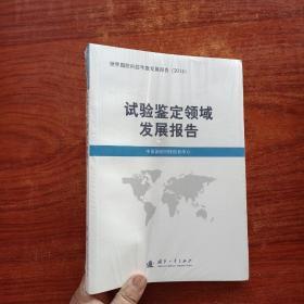 试验鉴定领域发展报告(塑封未拆)