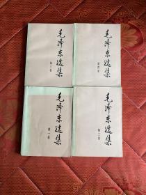 毛泽东选集(第一、二、三、四卷)