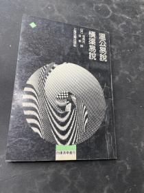 四库易学丛刊:温公易说 横渠易说