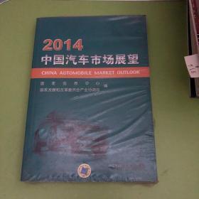 2014中国汽车市场展望
