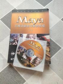 Maya三维动画制作案例教程