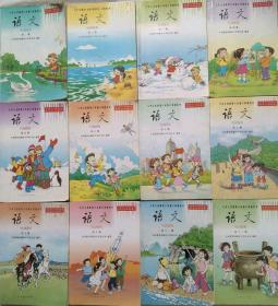 九年义务教育六年制小学教科书语文全套1-12册,有笔记,品相好