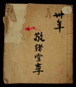 民国30年李康年《敬绪堂李》收礼簿(106页208面)