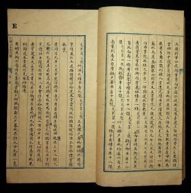 光绪12年天主堂立《置产总簿》上海二十五保六图(60筒子页89面)