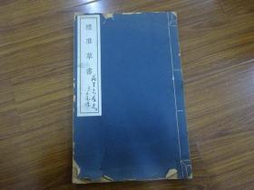 特大开本,白纸套印,民国出版《标准草书》刘延涛(于右任学生)签赠本