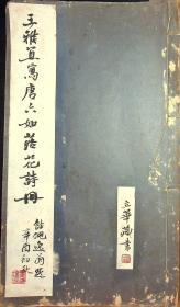 民国出版;珂罗版《王雅宜写唐六如落花诗册》封皮余姚逸翁手写签