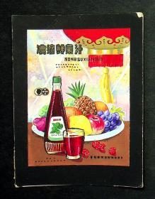 65年实用美术展览作品,王本基手绘果汁宣传广告,正广和汽水公司