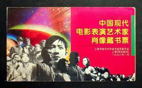 《中国现代电影表演艺术家肖像藏书票》1998年1月发行
