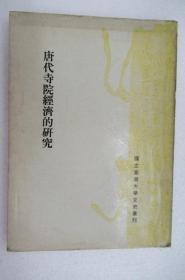 唐代寺院经济的研究