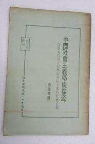 中国社会主义学说探源