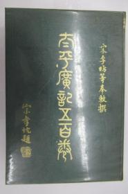 太平广记五百卷 (附 : 便查表)