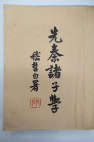 先秦诸子学