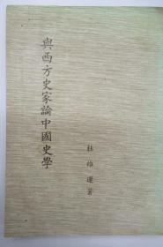 与西方史家论中国史学
